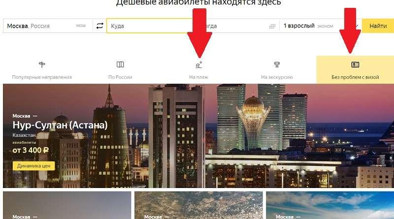 Yandex Avia отзывы о покупке авиабилетов